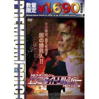 ドルフ・ラングレン in エリミネイト・ソルジャー HDマスター版 数量限定廉価版 【DVD】