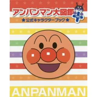 アンパンマン大図鑑プラス公式キャラクター