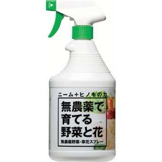 無農薬野菜・草花スプレー 900ml