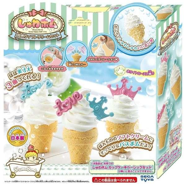 しゅわボム 別売りソフトクリームセット