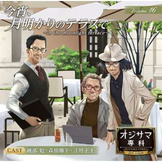 (ドラマCD)/ 「オジサマ専科」 Vol.16 今宵、月明かりのテラスで~in the moonlight terrace~ 【CD】