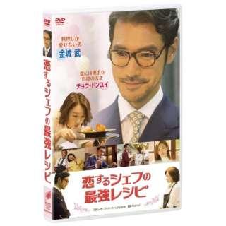 恋するシェフの最強レシピ 【DVD】