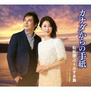 松原健之&みずき舞/ カナダからの手紙 【CD】