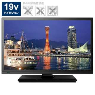 LCH1914G 液晶テレビ Visole ブラック [19V型]