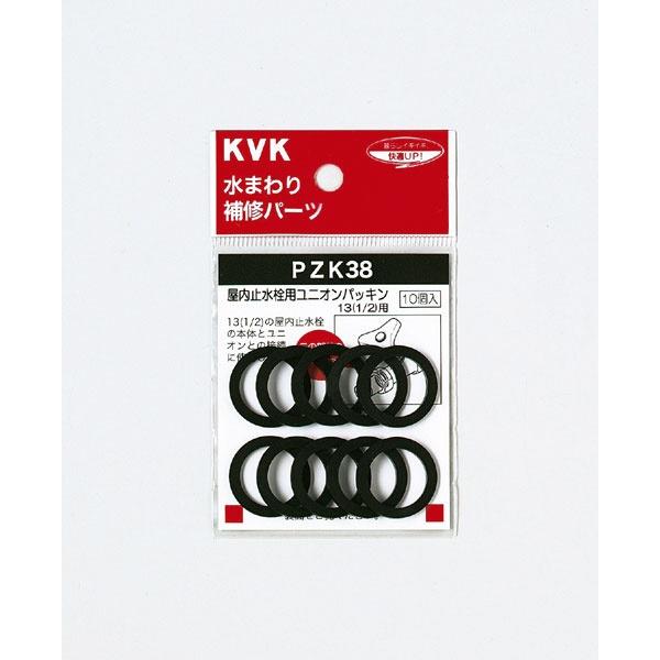 KVK PZK38-20 止水栓ユニオンパッキン20 3/4 1セット(10個)