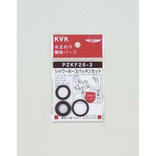 PZKF26-3 シャワーホースパッキンセット