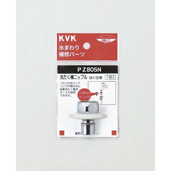 KVK PZ805N ツバ付洗濯機ニップル G12 家庭日用品