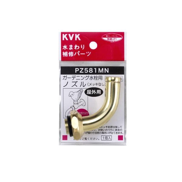 KVK PZ581MN 吐水回転水栓ノズル W26-20 1個