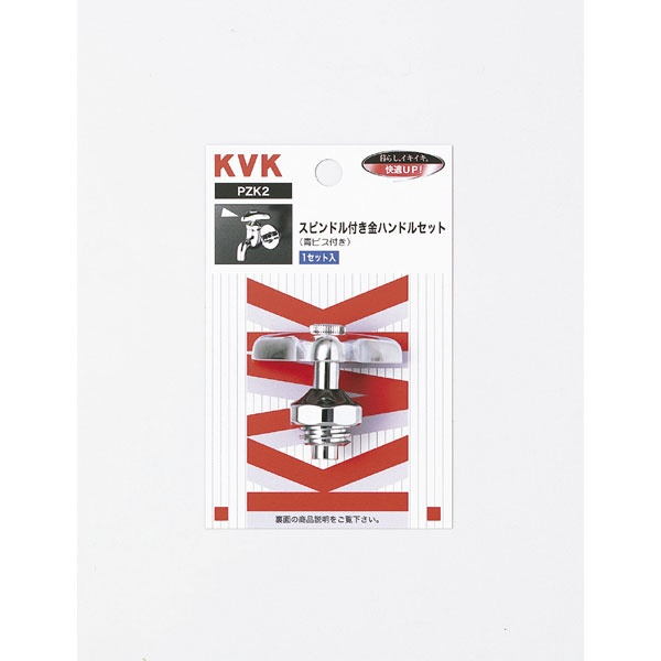 KVK PZK2R 金ハンドルセット 赤ビス付き 家庭日用品