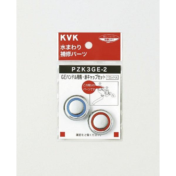 KVK PZK3GE-2 GEハンドル用 青赤キャップセット 1セット