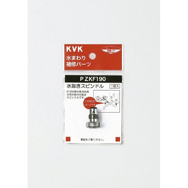 KVK PZKF190 水抜きスピンドル 1個