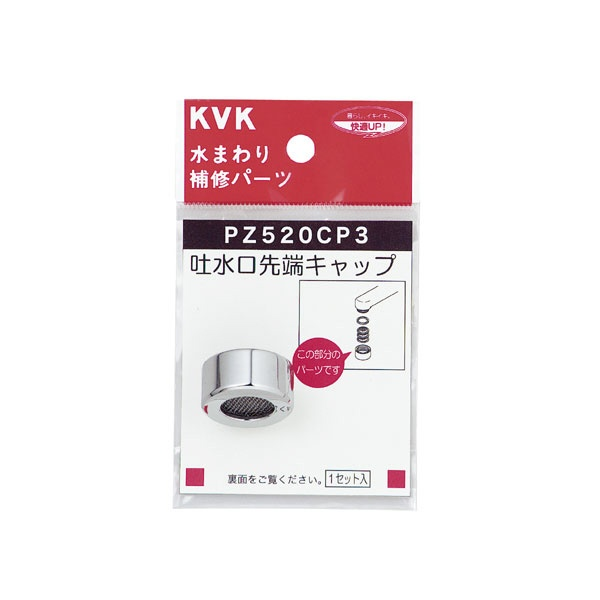 KVK PZ520CP3 吐水キャップセット メッキ 家庭日用品