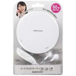 ポータブルCDプレーヤー AudioComm ホワイト CDP-850Z-W
