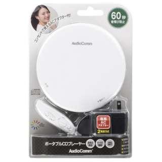 ポータブルCDプレーヤー AudioComm ホワイト CDP-3868Z-W
