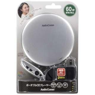 ポータブルCDプレーヤー AudioComm シルバー CDP-3868Z-S
