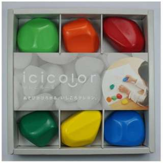 icicolor(イシコロール) 6色セット