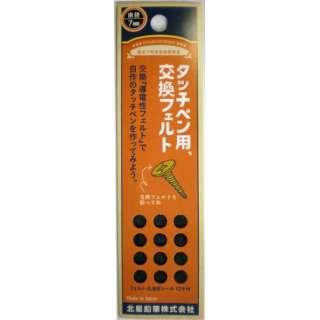 タッチペン用 交換フェルト OTP-150TP