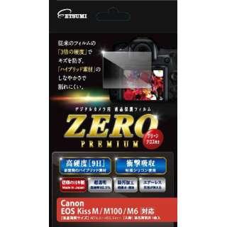 E-7542 液晶保護フィルム ZEROプレミアム キヤノン EOS kiss M / M100 / M6