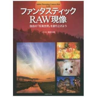 【ムック本】ファンタスティックRAW現像 独自の「写真世界」を創り上げよう Adobe Photoshop Camera Rawによる