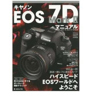 """【ムック本】キヤノン EOS 7D MarkII マニュアル 切れ味一閃!激速一眼レフに進化した""""7"""""""