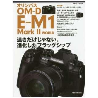 【ムック本】オリンパス OM-D E-M1 MarkII WORLD 速さだけじゃない、進化したフラッグシップ
