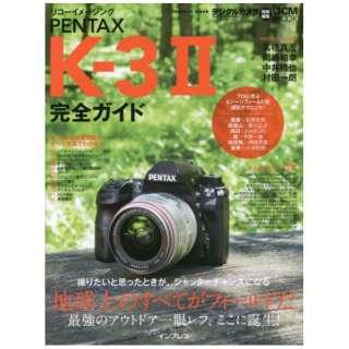 【ムック本】リコーイメージング PENTAX K-3 II 完全ガイド 地球上のすべてがフィールドだ
