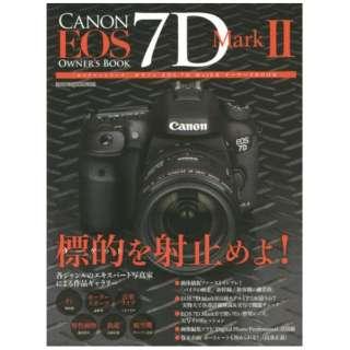 【ムック本】キヤノン EOS 7D MarkII オーナーズBOOK 標的を射止めよ!