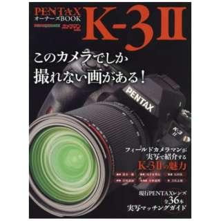 【ムック本】PENTAX K-3 II オーナーズBOOK このカメラでしか撮れない画がある!