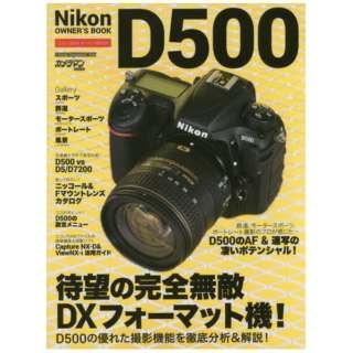【ムック本】Nikon D500 オーナーズBOOK 待望の完全無敵DXフォーマット機!