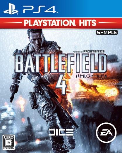 バトルフィールド 4 PlayStation Hits