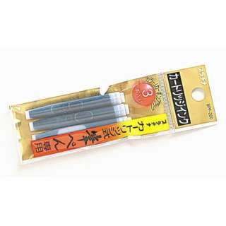 カーボン筆ぺん専用カートリッジインク SPF-200