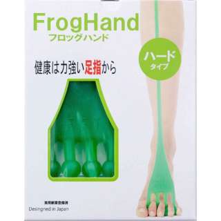 足裏トレーニンググッズ FrogHand(フロッグハンド)ハードタイプ FH-01
