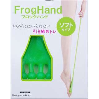 足裏トレーニンググッズ FrogHand(フロッグハンド)ソフトタイプ FH-02
