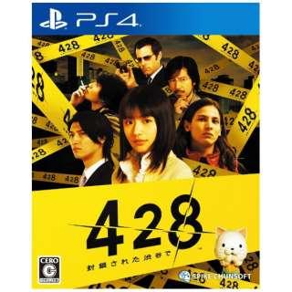 428 封鎖された渋谷で 【PS4】