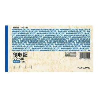 [伝票・帳簿]領収証 A6ヨコ型 ヨコ書 三色刷り 50枚入り ウケ-35