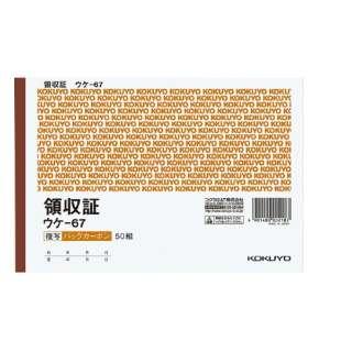 [伝票・帳簿]BC複写領収証 B6ヨコ型 ヨコ書 二色刷り 50組 ウケ-67
