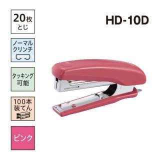 [ホッチキス]ハンディタイプ(10号) HD-10D ピンク