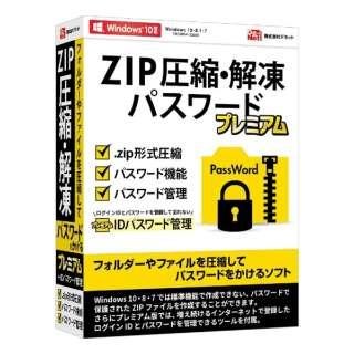 ZIP圧縮・解凍パスワード プレミアム