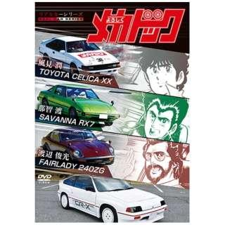 リアルカーシリーズ よろしくメカドック 【DVD】