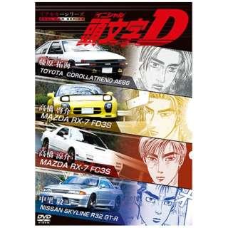 リアルカーシリーズ 頭文字D 【DVD】