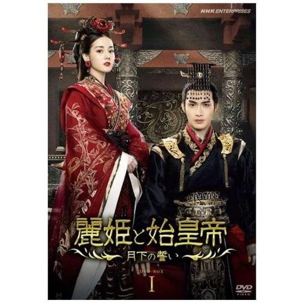 麗姫と始皇帝 ~月下の誓い~ DVD BOX1 【DVD】
