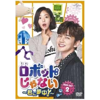 ロボットじゃない~君に夢中!~ DVD-SET2 【DVD】