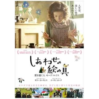 しあわせの絵の具 愛を描く人 モード・ルイス 【DVD】