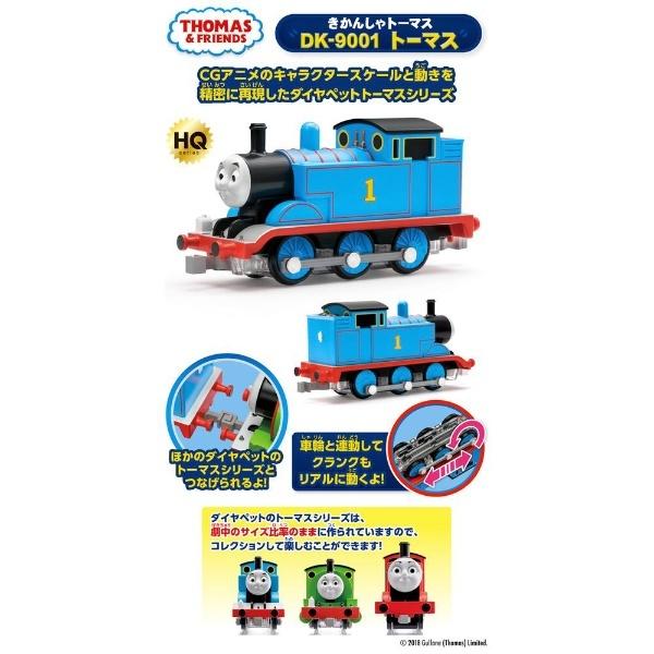 Diapet Thomas DK-9001 Thomas