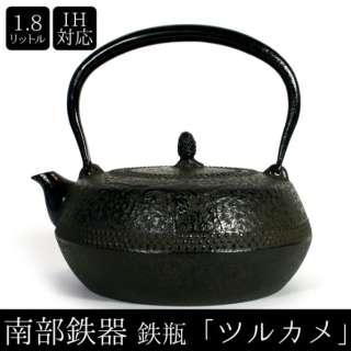 南部鉄器 鶴亀1.8L