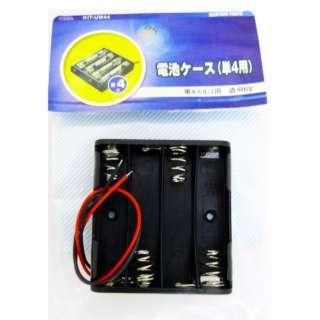 電池ケースUM4x4 KIT-UM44