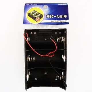 電池ケースUM1x3 KIT-UM13