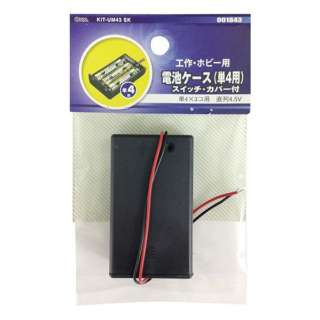 電池ケースカバー付UM4x3 KIT-UM43SK