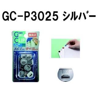 GuiCLIP(グイクリップ) 25個 GC-P3025 シルバー
