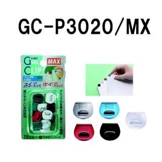GuiCLIP(グイクリップ) 20個 GC-P3020/MX 混色